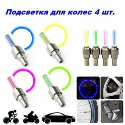 Подсветка для колес 4 шт. цветная