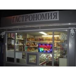 """Табличка """"Открыто 24 часа"""" 25*50 см НЕТ  В  НАЛИЧИИ"""