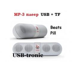 Беспроводные колонка Beats Pill c USB и TF. Белая.