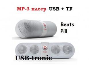 Колонка Beats Pill c USB и TF Белая