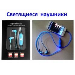 Светящиеся наушники вакуумные Neon