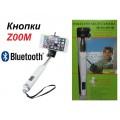 Палка для селфи с Bluetooth и Zoom - белая