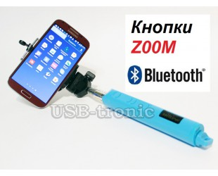 Монопод для селфи с кнопками  Zoom и Bluetooth
