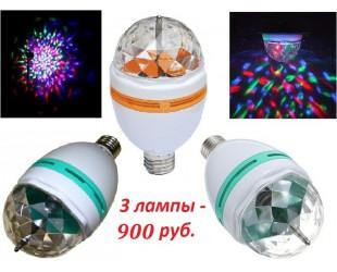 Акция! Три диско лампы для праздничного освещения