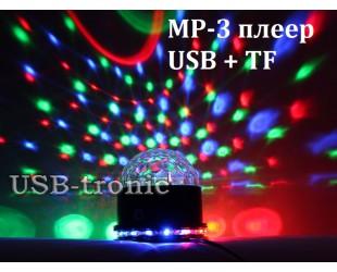 """Мини диско шар """"Сфера"""" со светодиодным LED кольцом и mp3 плеером"""