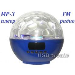 """Диско-шар  """"Сфера"""" с аккумулятором и MP3  (синий корпус) Нет в наличии"""