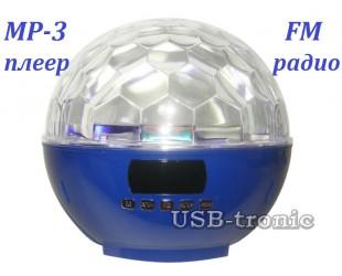 "Диско-шар  ""Сфера"" с аккумулятором и MP3  (синий корпус)"