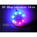 3D шар гирлянда цветомузыка 14 см