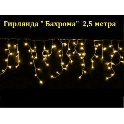"""Гирлянда WT """"Светодиодная бахрома 20-30 см""""  160 LED Золотой свет Прозрачный провод 2,5 метра"""