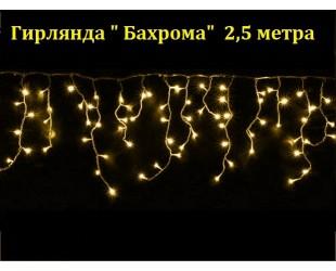 """Светодиодная гирлянда """"Желтая Бахрома с мерцанием"""" 2,5 метра 160 LED Золотой свет"""