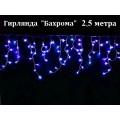 "Гирлянда MC ""Светодиодная бахрома 20-30 см"" 100 LED Синий свет Прозрачный провод 2,5 метра"