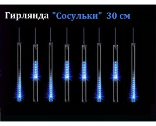 """Светодиодная гирлянда """"Синяя тающая сосулька"""" за 899 рублей"""