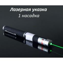 Лазерная указка green с 1 насадкой
