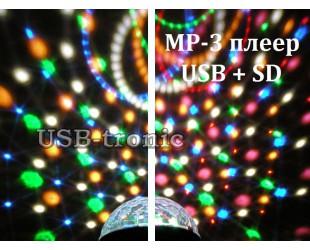 """Диско шар """"Сфера LED Magic Ball Light """" с MP3 плеером (6 цветов)"""