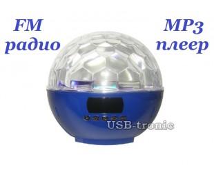 "Диско шар ""Сфера"" с аккумулятором MP3 и FM"