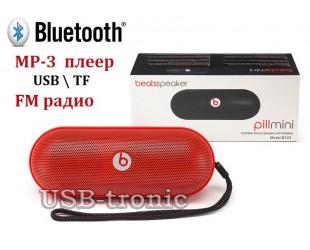 Мини колонка Beats Pill с  Bluetooth