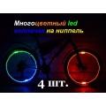 Подсветка колес велосипеда Многоцветная 4 шт.