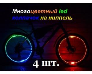 Светящиеся колпачки на колеса 4 шт. Многоцветные.