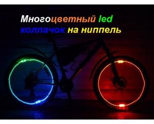 Многоцветные светящиеся колпачки на ниппель - 2 шт