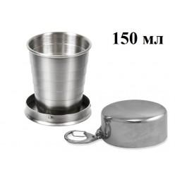 Складной стакан металлический 150 мл