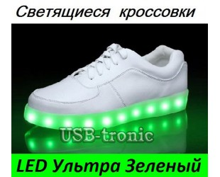 Кроссовки со светодиодной подсветкой зеленого цвета