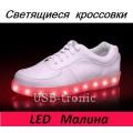 Ярко светящиеся кроссовки с подсветкой Малина 34 и 35 размеры.