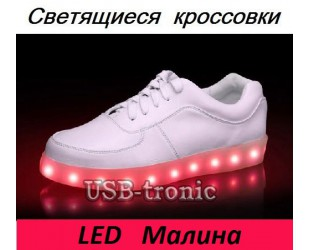 Ярко светящиеся детские кроссовки с подсветкой Малина