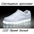 Светящиеся кроссовки с белой подсветкой 35-37 размер. НЕТ В НАЛИЧИИ
