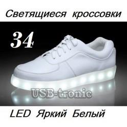 Детские светящиеся кроссовки 34 размер с белой подсветкой