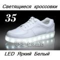 Светящиеся кроссовки 35 размер