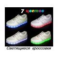 Светящиеся кроссовки 7 цветов  (37-39 размер)