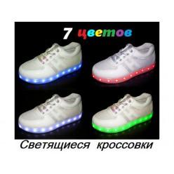 Кроссовки со светящейся подошвой - 7 цветов  (35-36 размер)