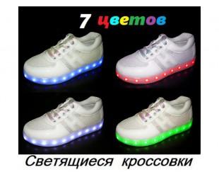 Ярко светящиеся кроссовки со светящейся подошвой 7 цветов 34-36 размер