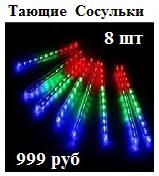 Гирлянда тающие сосульки по низкой цене - 999 рублей