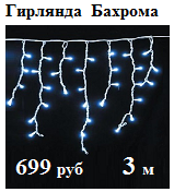 Гирлянда Бахрома 3 метра по низкой цене - 699 рублей