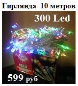Гирлянда 300 светодиодов 10 метров по низкой цене- 599 руб