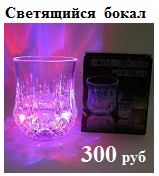 Светящийся стакан и бокал по низкой цене- 300 руб