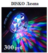 Вращающаяся диско лампа по низкой цене - 300 рублей