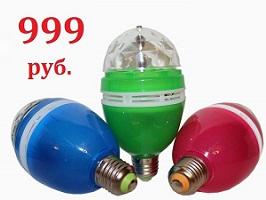 Диско лампа для вечеринки