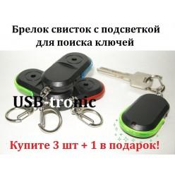 Брелок свисток для поиска ключей с красной подсветкой