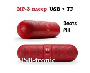 Беспроводная мини колонка Beats Pill c Bluetooth и MP3 (USB/TF) Red
