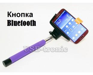 Монопод  для селфи с Bluetooth фиолетовый