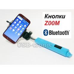 Палка для селфи с Bluetooth и Zoom - голубая