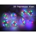 3D гирлянда светодиодная Ceiling Colourful Star Light 8 шаров 8 см