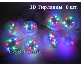 3D гирлянда светодиодная Ceiling Colourful Star Light 8 шаров 10 см