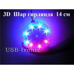 3D светодиодный шар Ceiling Colourful Star Light 14 см