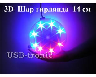 Цветной 3D светодиодный шар Ceiling Colourful Star Light 14 см