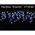 Гирлянда W Световая бахрома 20-30 см 100 LED Белый свет Прозрачный провод 2,5 метра