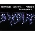 Гирлянда Бахрома 30-60 см 160 LED Холодный белый свет Белый провод 3 метра