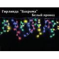 """Гирлянда Бахрома 30-60 см"""" 160 LED Цветная Белый провод 3,0 метра"""